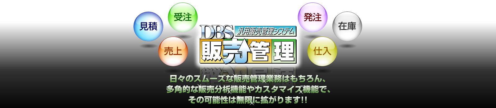 DBS販売管理