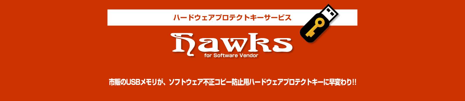 ハードウェアプロテクトキーHawks